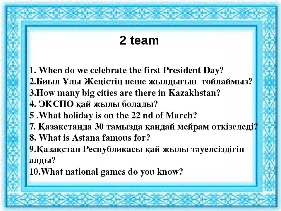 2 team 1. When do we celebrate the first President Day? 2.Биыл Ұлы Жеңістің н...