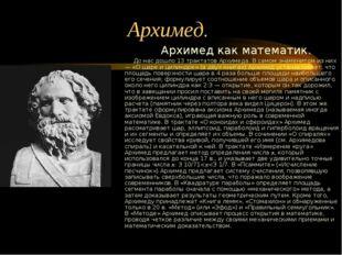 Архимед. Архимед как математик. До нас дошло 13 трактатов Архимеда. В самом з