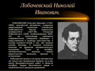 Лобачевский Николай Иванович. ЛОБАЧЕВСКИЙ Николай Иванович (1792-1856), росси