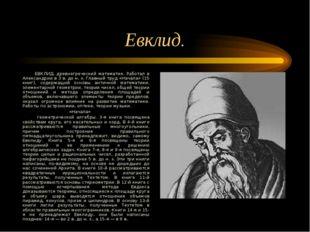 Евклид. ЕВКЛИД, древнегреческий математик. Работал в Александрии в 3 в. до н.