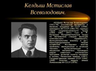 Келдыш Мстислав Всеволодович. КЕЛДЫШ Мстислав Всеволодович (1911-78), российс