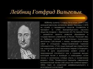 Лейбниц Готфрид Вильгельм. ЛЕЙБНИЦ (Leibniz) Готфрид Вильгельм (1646-1716), н