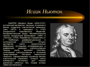 Исаак Ньютон. НЬЮТОН (Newton) Исаак (1643-1727), английский математик, механи
