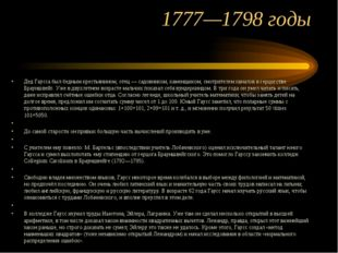1777—1798 годы Дед Гаусса был бедным крестьянином, отец — садовником, каменщи