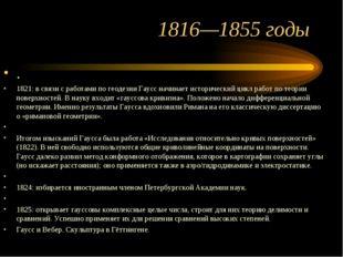 1816—1855 годы . 1821: в связи с работами по геодезии Гаусс начинает историче