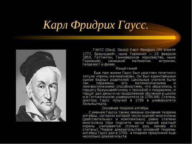 Карл Фридрих Гаусс. ГАУСС (Gaub, Gauss) Карл Фридрих (30 апреля 1777, Брауншв...