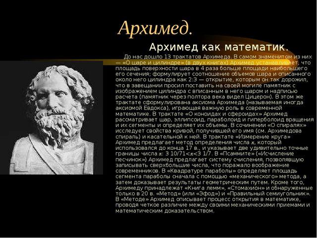 Архимед. Архимед как математик. До нас дошло 13 трактатов Архимеда. В самом з...