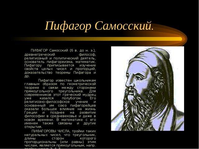 Пифагор Самосский. ПИФАГОР Самосский (6 в. до н. э.), древнегреческий философ...