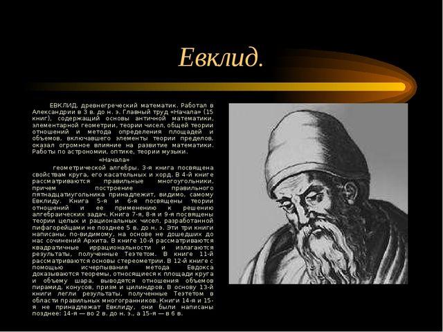 Евклид. ЕВКЛИД, древнегреческий математик. Работал в Александрии в 3 в. до н....