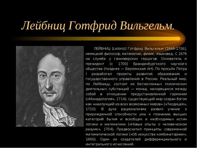 Лейбниц Готфрид Вильгельм. ЛЕЙБНИЦ (Leibniz) Готфрид Вильгельм (1646-1716), н...