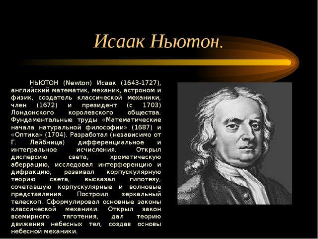 Исаак Ньютон. НЬЮТОН (Newton) Исаак (1643-1727), английский математик, механи...