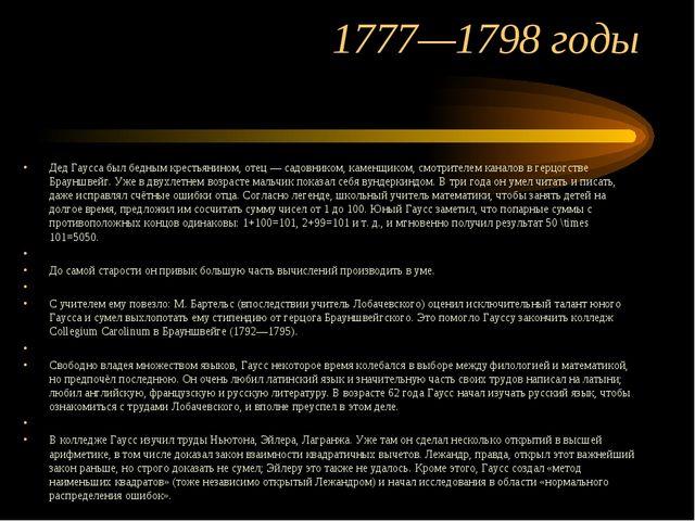 1777—1798 годы Дед Гаусса был бедным крестьянином, отец — садовником, каменщи...
