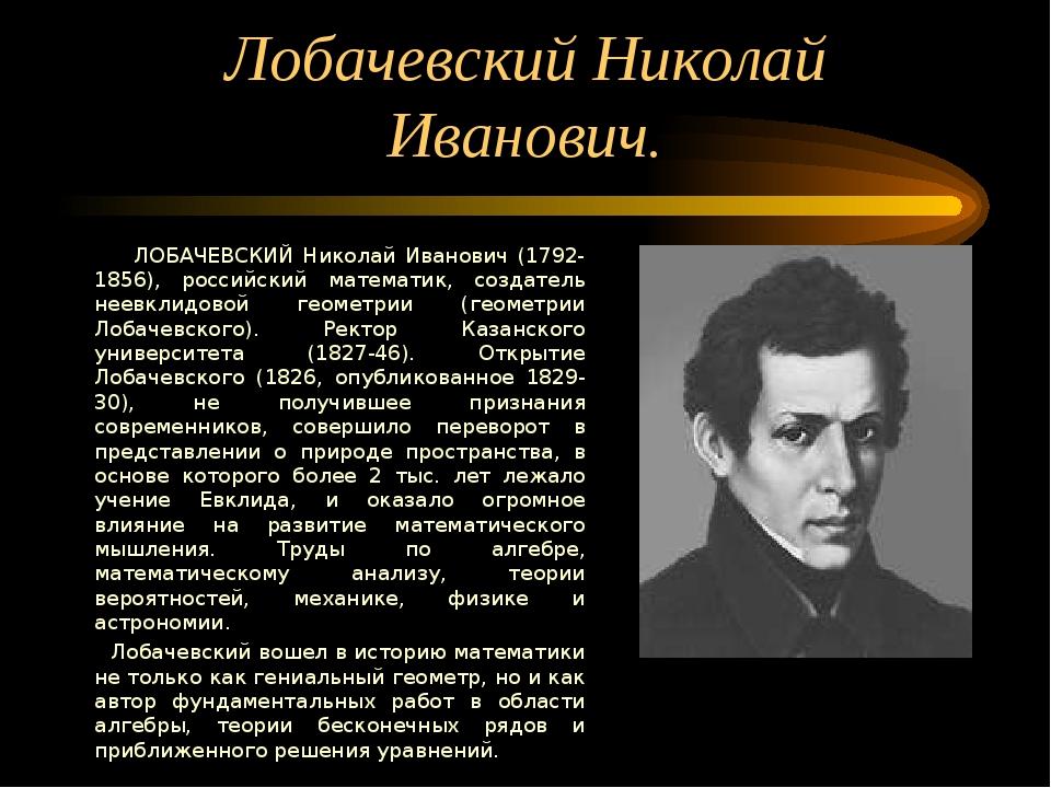 Лобачевский Николай Иванович. ЛОБАЧЕВСКИЙ Николай Иванович (1792-1856), росси...
