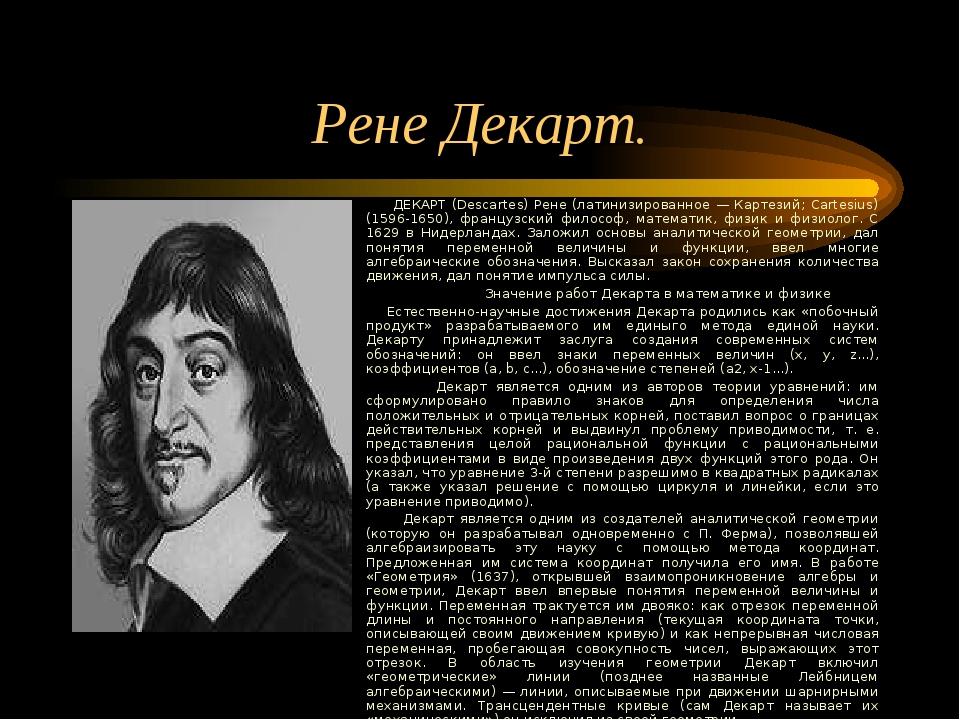 Рене Декарт. ДЕКАРТ (Descartes) Рене (латинизированное — Картезий; Cartesius)...