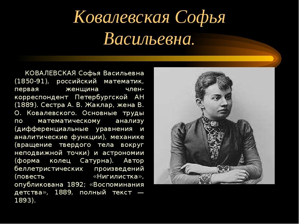 Ковалевская Софья Васильевна. КОВАЛЕВСКАЯ Софья Васильевна (1850-91), российс...