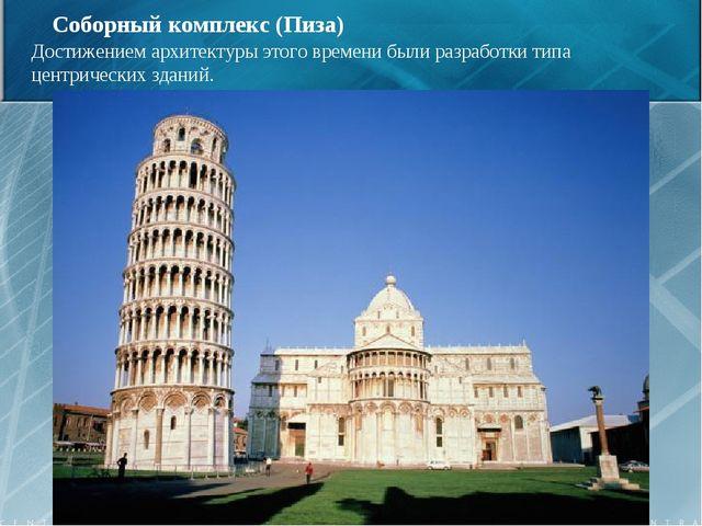 Достижением архитектуры этого времени были разработки типа центрических здани...