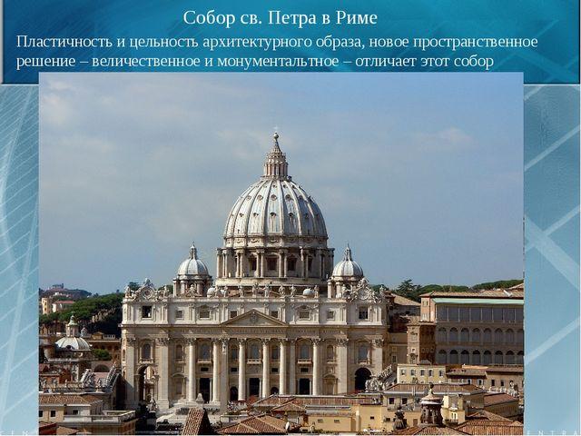 Собор св. Петра в Риме Пластичность и цельность архитектурного образа, новое...