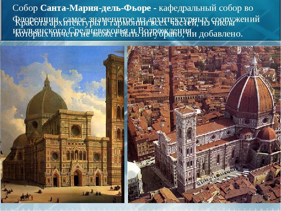 Собор Санта-Мария-дель-Фьоре - кафедральный собор во Флоренции, самое знамени...