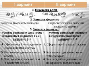 2. Записать формулу: давления (выразить площадь) гидростатического давления (