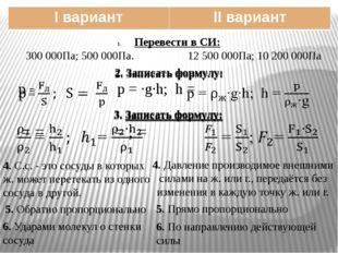 Перевести в СИ: 300 000Па; 500 000Па. 12 500 000Па; 10 200 000Па 4. С.с. - эт