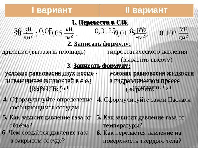 2. Записать формулу: давления (выразить площадь) гидростатического давления (...