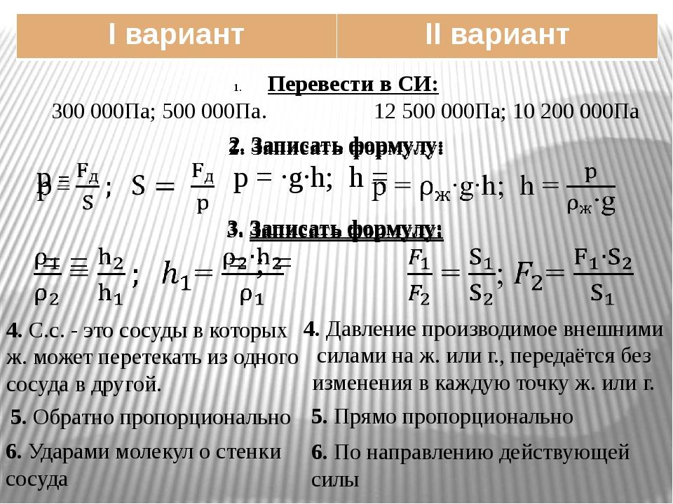Перевести в СИ: 300 000Па; 500 000Па. 12 500 000Па; 10 200 000Па 4. С.с. - эт...