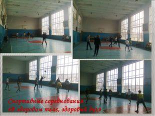 Спортивные соревнования «В здоровом теле, здоровый дух»