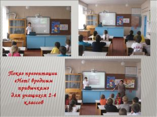 Показ презентации «Нет! вредным привычкам» для учащихся 2-4 классов