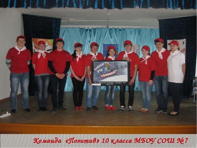 Команда «Позитив» 10 класса МБОУ СОШ № 7