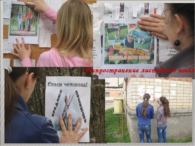 Распространение листовок в посёлке