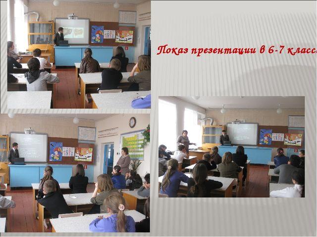 Показ презентации в 6-7 классах