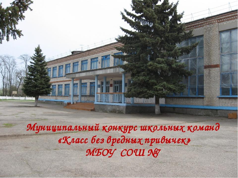 Муниципальный конкурс школьных команд «Класс без вредных привычек» МБОУ СОШ №7