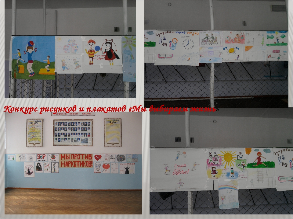 Конкурс рисунков и плакатов «Мы выбираем жизнь»