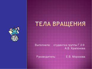 Выполнила: студентка группы Г 2-9 А.В. Храпонова Руководитель: Е.В. Морозова