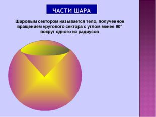 Шаровым сектором называется тело, полученное вращением кругового сектора с уг