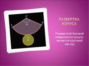 Разверткой боковой поверхности конуса является круговой сектор
