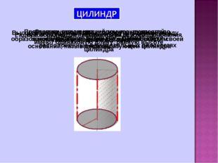 Прямым круговым цилиндром называется тело, образованное вращением прямоугольн