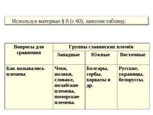 Вопросы для сравненияГруппы славянских племён Западные Южные Восточные