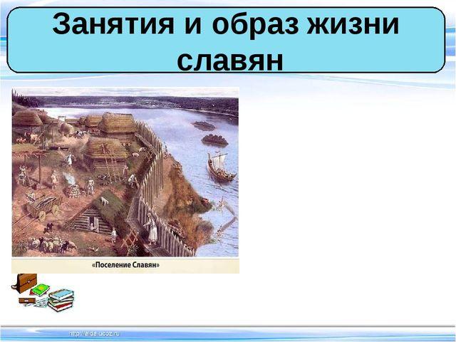 Занятия и образ жизни славян