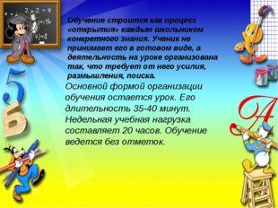 Обучение строится как процесс «открытия» каждым школьником конкретного знани