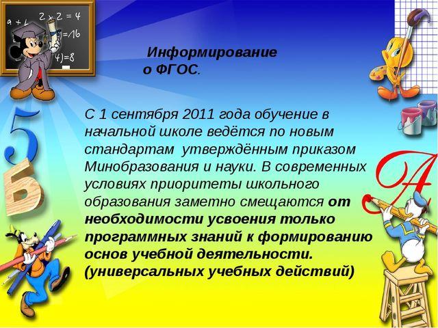 Информирование о ФГОС. С 1 сентября 2011 года обучение в начальной школе вед...