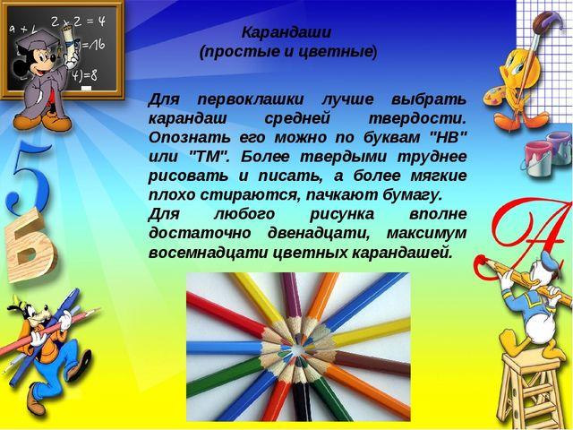 Карандаши (простые и цветные) Для первоклашки лучше выбрать карандаш средней...