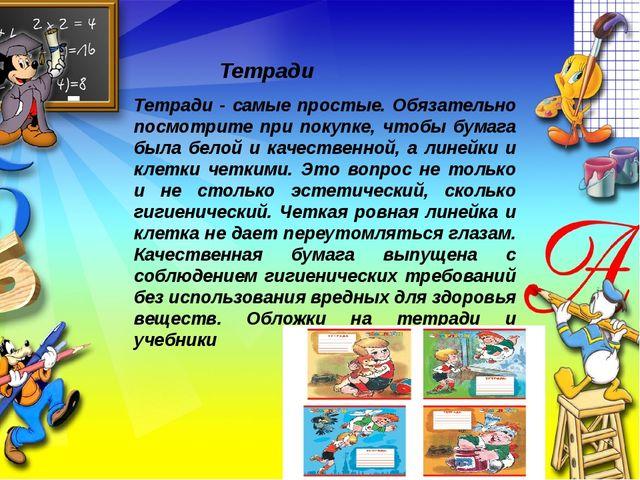 Тетради Тетради - самые простые. Обязательно посмотрите при покупке, чтобы б...