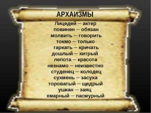 АРХАИЗМЫ Лицедей ─ актер повинен ─ обязан молвить ─ говорить токмо ─ только г