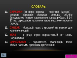 СЛОВАРЬ САРАФАН (от перс. серапа — почетная одежда) - русская народная женска