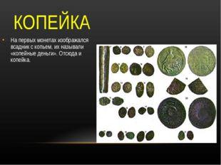 КОПЕЙКА На первых монетах изображался всадник с копьем, их называли «копейные