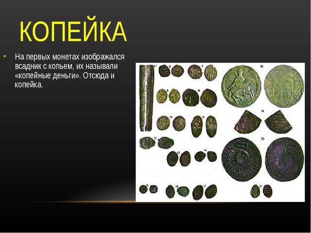 КОПЕЙКА На первых монетах изображался всадник с копьем, их называли «копейные...
