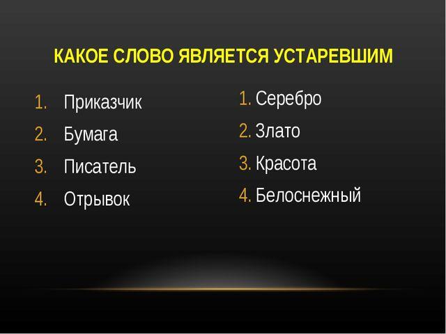 Приказчик Бумага Писатель Отрывок Серебро Злато Красота Белоснежный КАКОЕ СЛ...