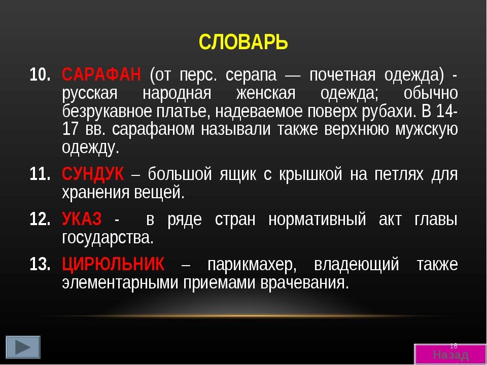 СЛОВАРЬ САРАФАН (от перс. серапа — почетная одежда) - русская народная женска...
