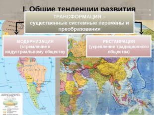I. Общие тенденции развития ТРАНСФОРМАЦИЯ – существенные системные перемены и